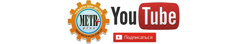 Игрушки и игры Мэтр-Плюс на YouTube